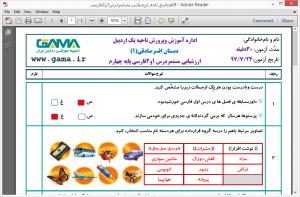 <span>ارزشیابی مستمردرس ۱ و ۲ فارسی پایه چهارم</span>