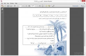 فصل ۷ املای فارسی چهارم علم و عمل