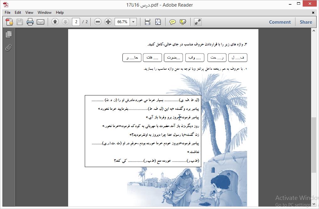<span>فصل ۷ املای فارسی چهارم علم و عمل</span>