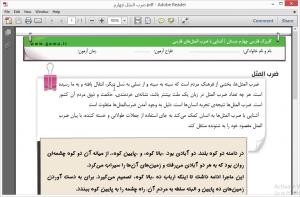 "<span itemprop=""name"">جزوه ضرب المثل فارسی پایه چهارم</span>"