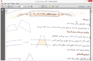 "<span itemprop=""name"">درسنامه فصل ششم ریاضی پایه چهارم : چهارضلعی ها</span>"