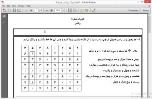 کاربرگ ریاضی فصل یک پایه چهارم