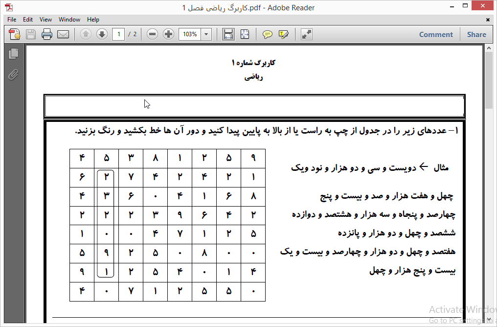 <span>کاربرگ ریاضی فصل یک پایه چهارم</span>