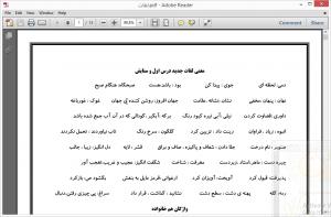 معنی لغات جدید درس اول و ستایش فارسی چهارم