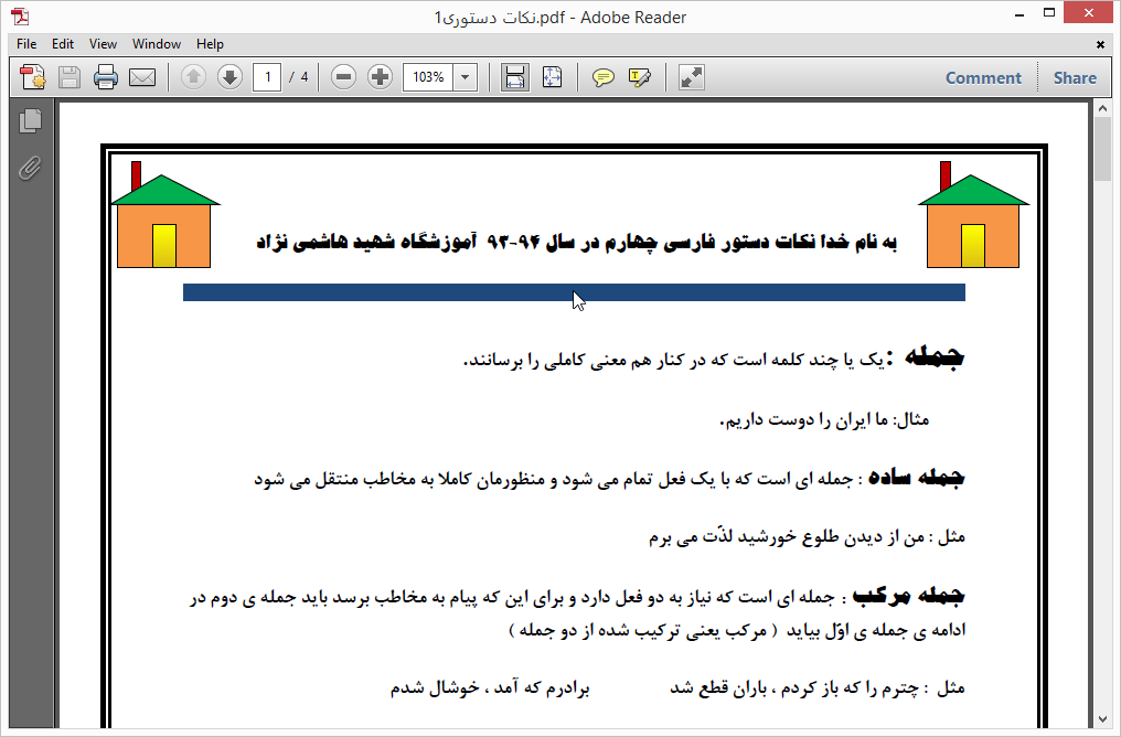 <span>نکات دستوری درس فارسی کلاس چهارم ابتدایی</span>