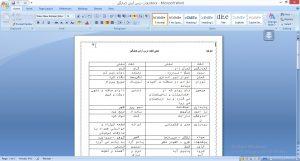 معنی لغات درس آرش کمانگیر چهارم دبستان