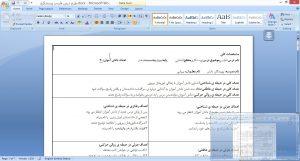 طرح درس پرسشگری فارسی ویژه معلمان چهارم ابتدایی