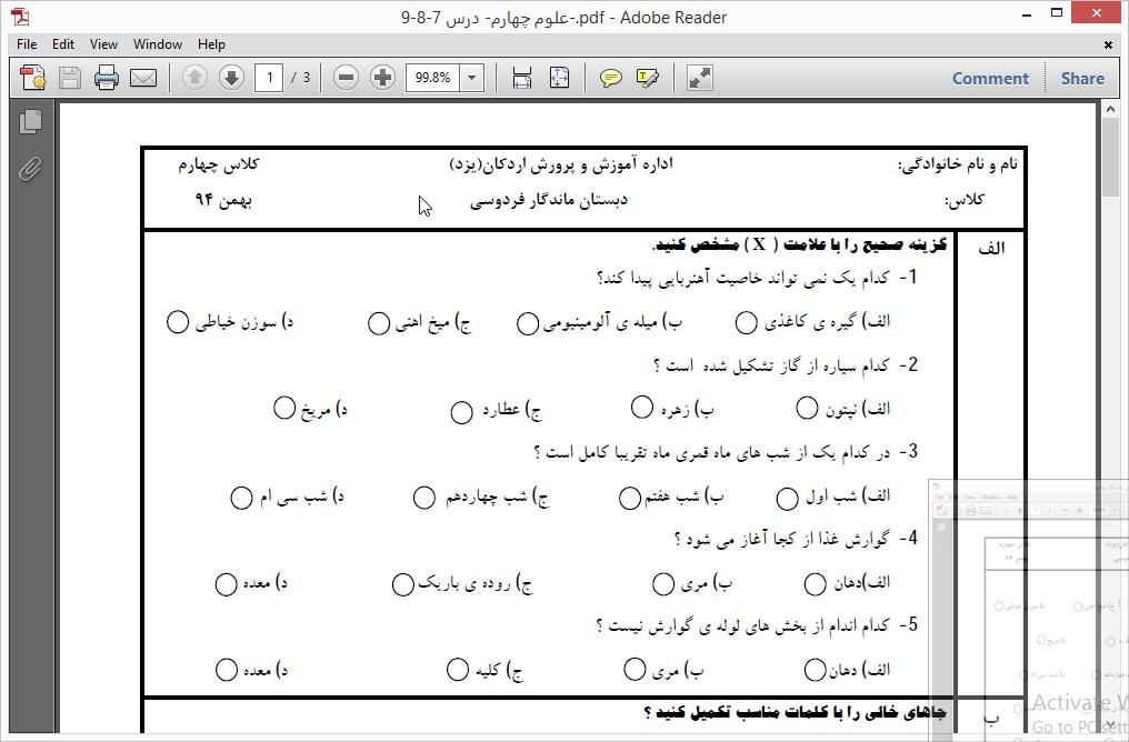 <span>آزمون تستی علوم چهارم درس ۷-۸-۹</span>