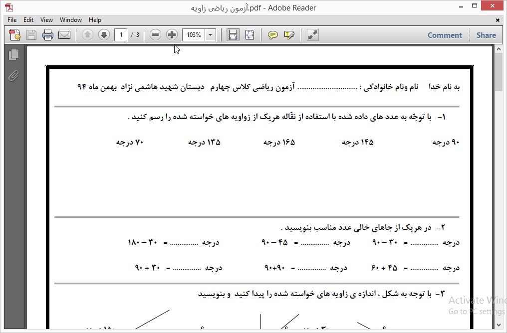 <span>آزمون ریاضی چهارم مبحث زاویه</span>