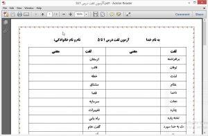 آزمون لغت چهارم ابتدایی درس ۱ تا ۵