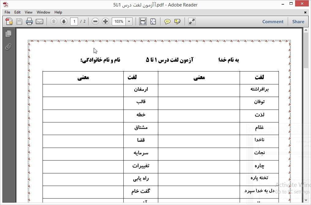 <span>آزمون لغت چهارم ابتدایی درس ۱ تا ۵</span>