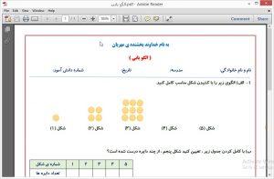 الگویابی ریاضی چهارم