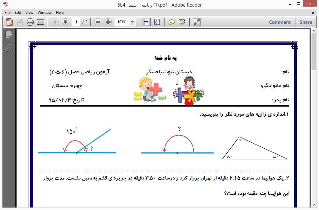<span>نمونه سوال ریاضی چهارم فصل ۴ تا ۶</span>