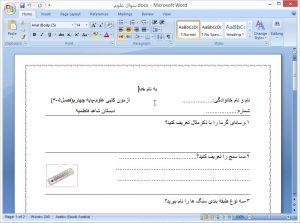 آزمون کتبی علوم پایه چهارم(فصل۵-۶)