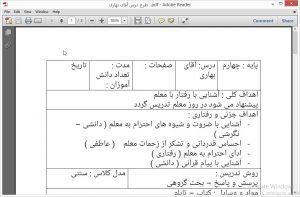 طرح درس آقای بهاری چهارم دبستان ویژه معلمان