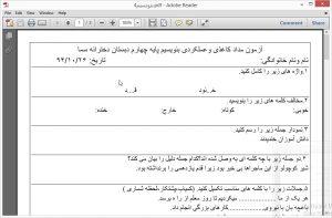 آزمون مداد کاغذی و عملکردی بنویسیم ۴ پایه چهارم