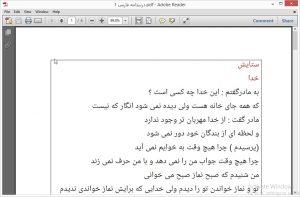 درسنامه فارسی درس یک چهارم دبستان