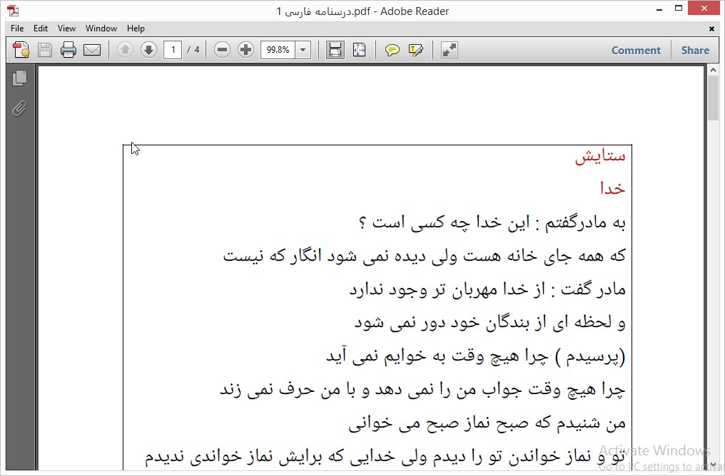 <span>درسنامه فارسی درس یک چهارم دبستان</span>