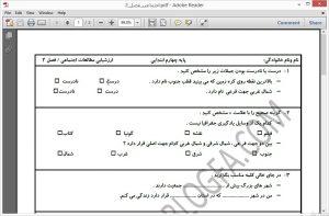 ارزشیابی مطالعات اجتماعی تستی فصل دوم پایه چهارم