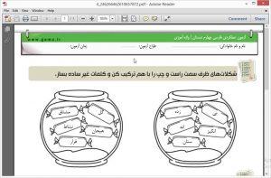امتحان واژه آموزی فارسی چهارم ابتدایی