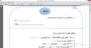 پیک سه درس علوم, اجتماعی, ریاضی و فارسی پایه سوم دبستان