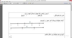 آزمون ریاضی پایه چهارم دبستان