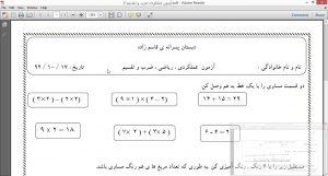 آزمون عملکردی ریاضی ، ضرب و تقسیم پایه چهارم