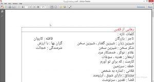 <span>معنی لغات درس رهایی از قفس فارسی چهارم</span>