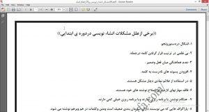 <span>مقاله ۷۰ روش حل برخی ازعلل مشکلات انشاء نویسی دردوره ی ابتدایی</span>