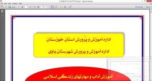<span>طرح درس مهارت های زندگی اسلامی ویژه معلمین چهارم دبستان</span>
