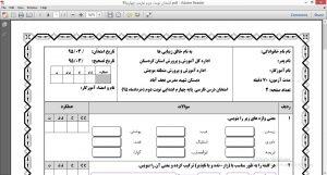 <span>امتحان درس فارسی پایه چهارم ابتدایی نوبت دوم</span>