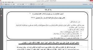 <span>آزمون املا و علائم نوشتاری فارسی چهارم</span>