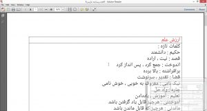 <span>درسنامه درس ارزش علم فارسی چهارم</span>