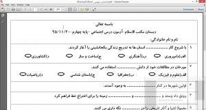 آزمون اجتماعی بهمن پایه چهارم