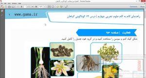 گام به گام علوم تجربی چهارم | درس ۱۲ : گوناگونی گیاهان