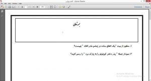 <span>نمونه سوال فارسی چهارم</span>