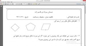 <span>آزمون مساحت ریاضی چهارم</span>