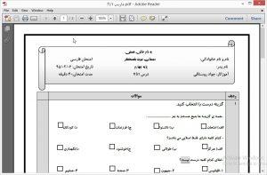 امتحان فارسی درس ۱تا۷ پایه چهارم