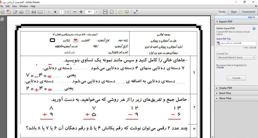 <span>آزمون ریاضی دوم دبستان فصل دوم</span>