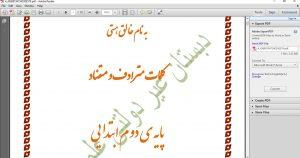 تمام لغات فارسی دوم دبستان