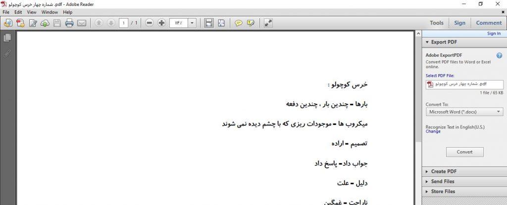 <span>معانی درس شماره چهارخرس کوچولو فارسی دوم دبستان</span>