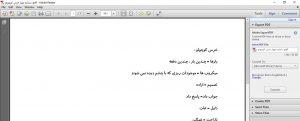 معانی درس شماره چهارخرس کوچولو فارسی دوم دبستان