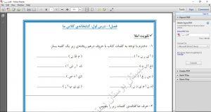 آزمون درس اول فارسی دوم دبستان