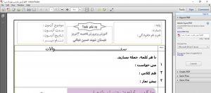 آزمون فارسی دوم دبستان