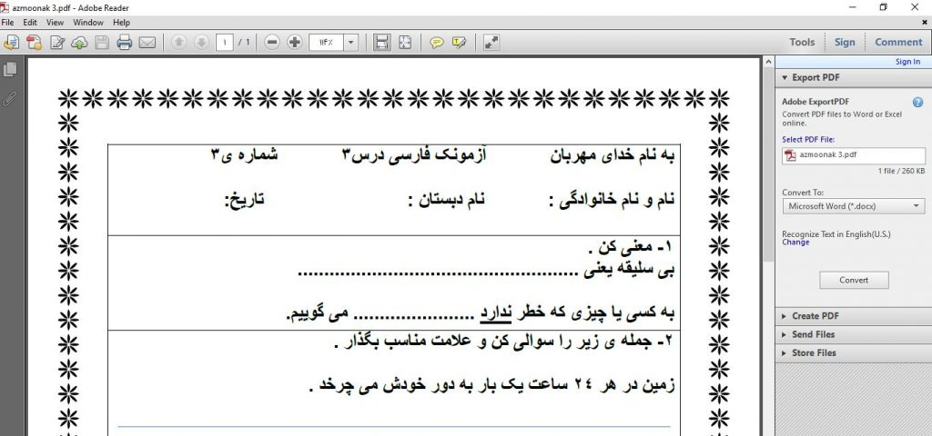<span>آزمون فارسی دوم دبستان</span>