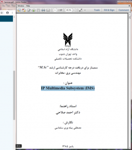 مقاله (IP Multimedia Subsystem (IMS