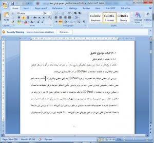 پایان نامه کارشناسی ارشد با موضوع آسیب پذیری ساختمانها در برابر زلزله