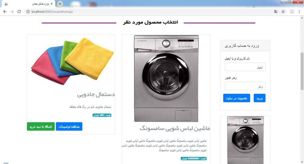 <span>دانلود پروژه دانشجویی طراحی سایت فروشگاهی با php رشته کامپیوتر</span>