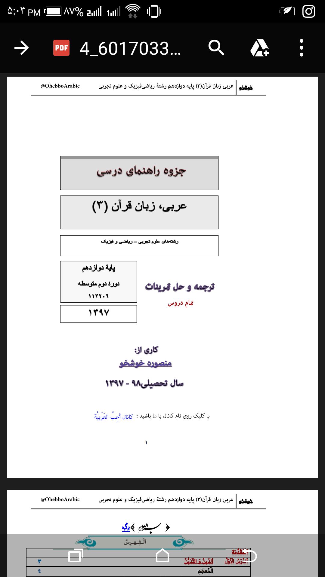 جزوه آموزش کامل کتاب عربی دوازدهم