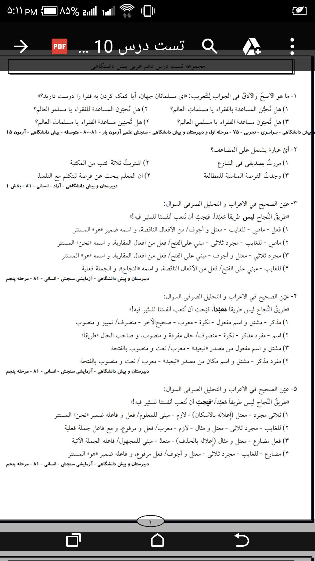 دانلود نمونه سوالات تست درس به درس عربی پیش دانشگاهی انسانی